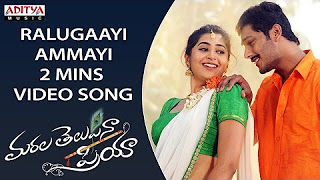 Ralugaayi Ammayi 2 Mins Video Song __ Marala Telupana Priya Movie __ Prince Cecil, Vyoma Nandi