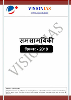 Vision IAS Monthly Current Affairs December 2018 in Hindi