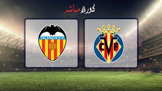 مشاهدة مباراة فياريال وفالنسيا بث مباشر 11-04-2019 الدوري الأوروبي