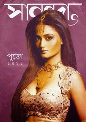 Anandalok Bengali Magazine Pdf