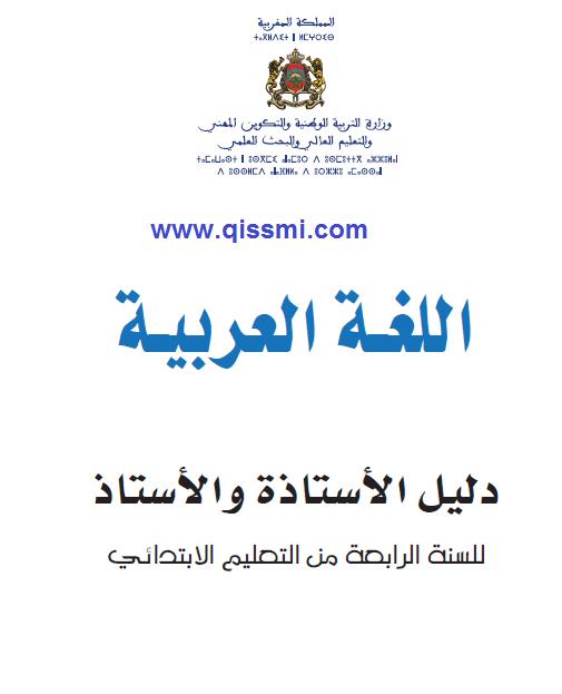 دليل الأستاذ لمادة اللغة العربية
