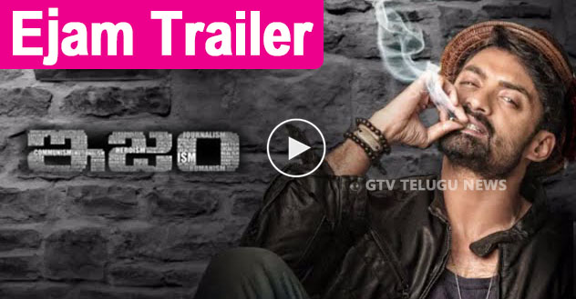 Kalyanram Ejam Trailer !!