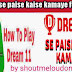 Dream11 se paise kaise kamaye full guide