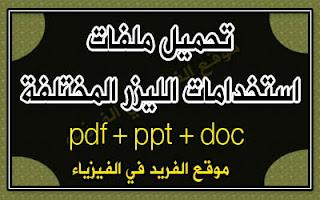 استخدامات الليزر في المجالات المختلفة doc + pdf   ppt، تطبيقات الليزر في الفيزياء، الكيمياء، علم الأحياء، العسكرية، في الصناعة، تحميل كتب الليزر بروابط مباشرة