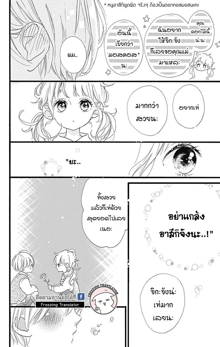 Te wo Tsunagou yo - หน้า 26