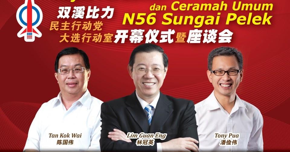 家國思索: 雙溪比力民主行動黨大選行動室開幕儀式暨座談會