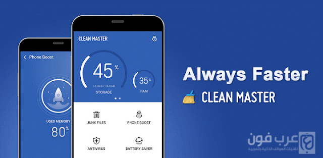 برنامج clean master آخر اصدار