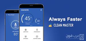 تحميل تطبيق كلين ماستر Clean Master لتنظيف وتسريع الهاتف