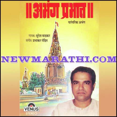 Chahunga Main Tujhe Satyajeet Official Mp3 Dwnld: Abhang Prabhat Marathi Bhakti Songs Downloads