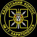 кадетський корпус