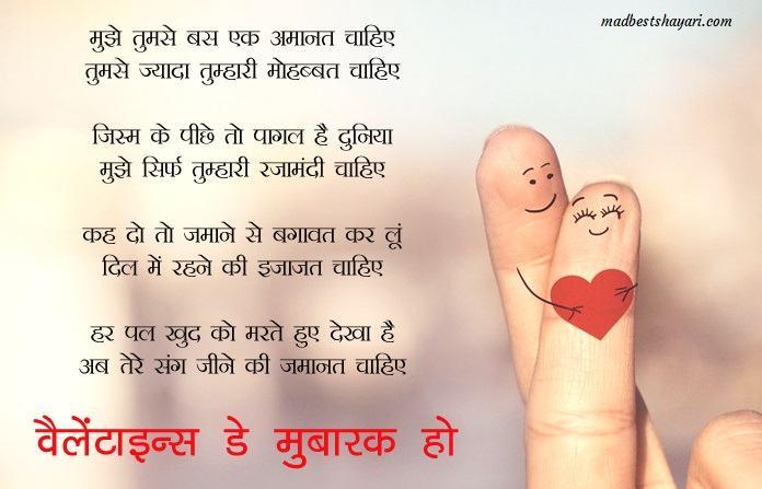 Valentine Day Shayari Image