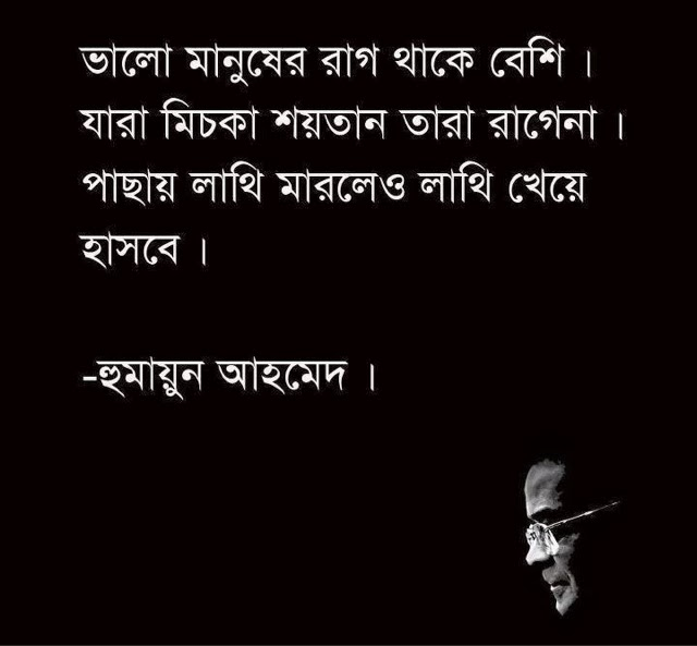 Humayun Ahmed Quotes In Bangla. QuotesGram