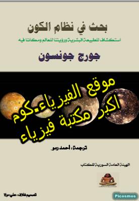 تحميل كتاب بحث في نظام الكون جورج جونسون pdf برابط مباشر