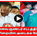 O Panneerselvam issue tamil nadu voice of commen man | TAMIL TODAY CHANNEL