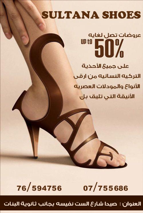 30b8d45e9 BIG SALE UP TO 50% عروضات تصل لغايه 50% عند SULTANA SHOES على جميع الأحذية  التركيه النسائيه من ارقى الأنواع والمودلات العصريه الأنيقة التي تليق بك