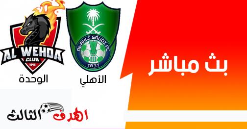 ملخص اهداف مباراة الاهلي والوحدة بث مباشر بتاريخ 19-04-2019 الدوري السعودي