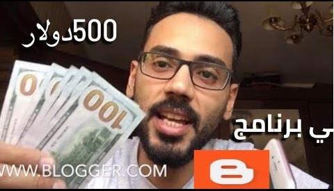 ازاي تكسب 500 دولار شهريا من جوجل بأستخدام موبايلك فقط