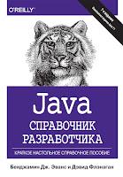 книга Бена Эванса и Дэвида Флэнагана «Java. Справочник разработчика» (7-е издание)