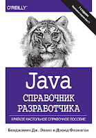 книга Бена Эванса и Дэвида Флэнагана «Java. Справочник разработчика» (7-е издание) - читайте о книге в моем блоге
