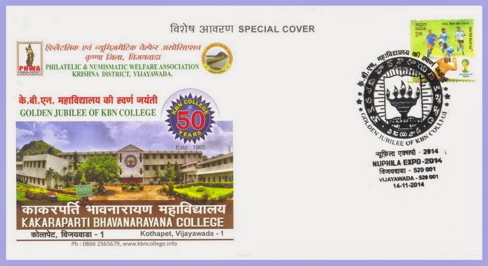 MB's Stamps of India: KBN College, Vijayawada.