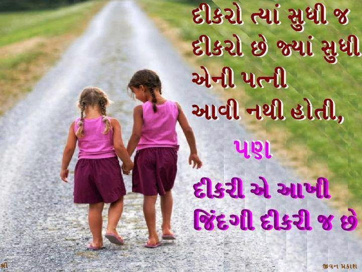 Gujarati Quotes On Dikri Gujarati Inspirational Quotes Gujarati