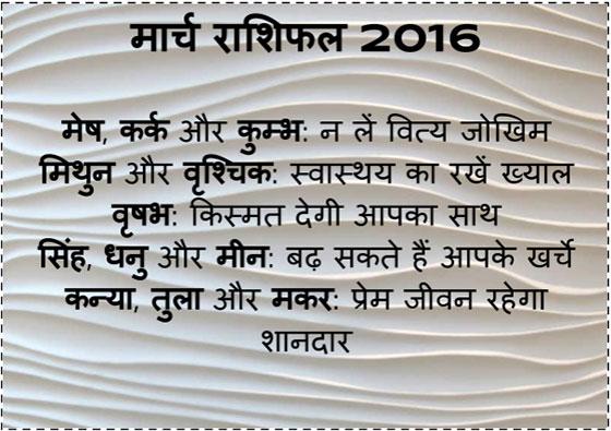 March rashifal 2016 aa gya hai aapki rasi ke liye.