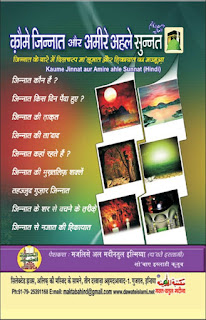 Download: Qom-e-Jinnat Aur Ameer-e-Ahl-e-Sunnat pdf in Hindi