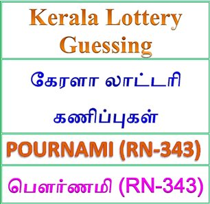 Kerala lottery guessing of Pournami RN-343, Pournami RN-343 lottery prediction, top winning numbers of Pournami RN-343, ABC winning numbers, ABC Pournami RN-343 10-06-2018 ABC winning numbers, Best four winning numbers, Pournami RN-343 six digit winning numbers, kerala lottery result Pournami RN-343, Pournami RN-343lottery result today, Pournami lottery RN-343, www.keralalotteries.info RN-343, live- Pournami -lottery-result-today, kerala-lottery-results, keralagovernment, result, kerala lottery gov.in, picture, image, images, pics, pictures kerala lottery, kl result, yesterday lottery results, lotteries results, keralalotteries, kerala lottery, keralalotteryresult, kerala lottery result, kerala lottery result live, kerala lottery result live, kerala lottery bumper result, kerala lottery result yesterday, kerala lottery result today, kerala online lottery results, kerala lottery draw, kerala lottery results, kerala state lottery today, kerala lottare, Pournami lottery today result, Pournami lottery results today, kerala lottery result, lottery today, kerala lottery today lottery draw result, kerala lottery online purchase Pournami lottery, kerala lottery Pournami online buy, buy kerala lottery online Pournami official, kerala lottery today, kerala lottery result today, kerala lottery results today, today kerala lottery result Pournami lottery results, kerala lottery result today Pournami, Pournami lottery result, kerala lottery result Pournami today, kerala lottery Pournami today result, Pournami kerala lottery result, today Pournami lottery result, today kerala lottery result Pournami, kerala lottery results today Pournami, Pournami lottery today, today lottery result Pournami , Pournami lottery result today,