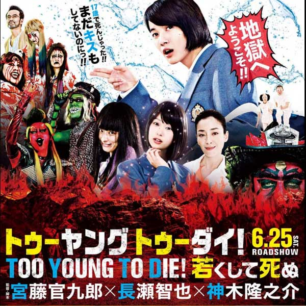 Too Young to Die, Too Young to Die Synopsis, Too Young to Die Trailer, Too Young to Die Review