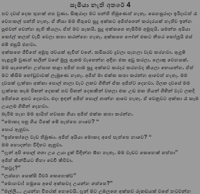 Wela Katha Wisekariyo: Samiya Nethi Athare 4