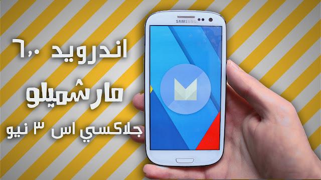 طريقة تثبيت تحديث Android 6.0 مارشميلو على هاتف Galaxy S3 Neo