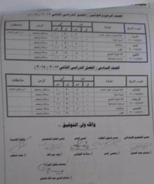 جدول امتحانات الصف الرابع الابتدائي 2018 الترم الثاني محافظة كفر الشيخ