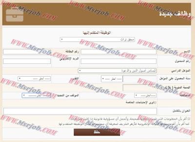"""وظيفة """"محقق تراث"""" بالازهر الشريف 15/04/2016"""