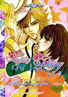 การ์ตูน Love Diary เล่ม 10