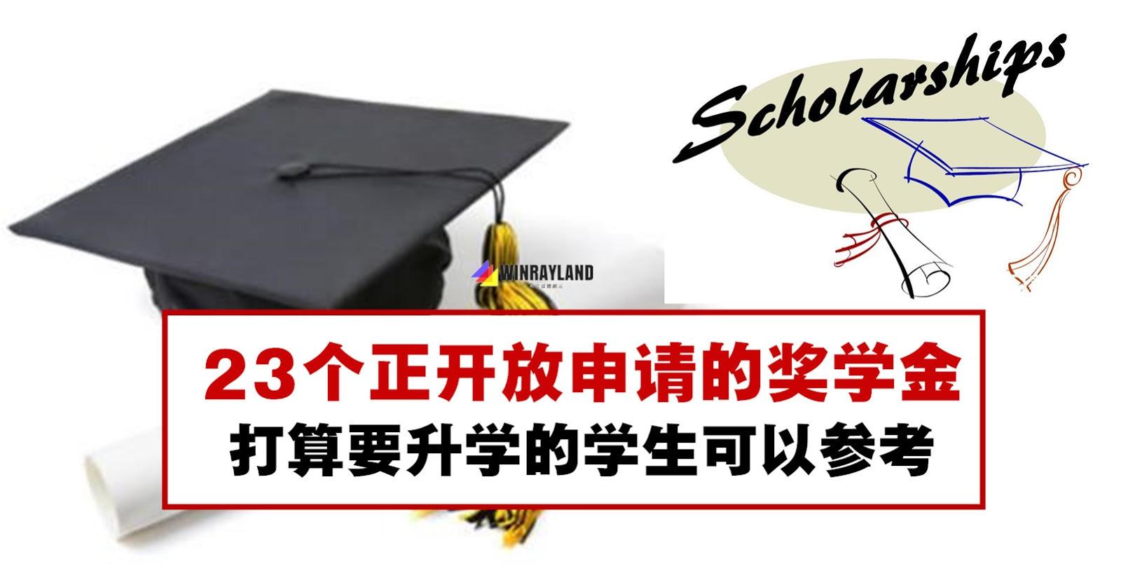 23个正开放申请的奖学金,打算要升学的学生可以参考