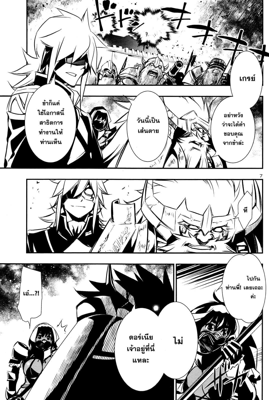 อ่านการ์ตูน Shinju no Nectar ตอนที่ 12 หน้าที่ 7