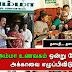 Stalin speak about Jayalalithaa..