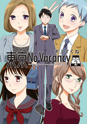 東京No Vacancy raw zip dl