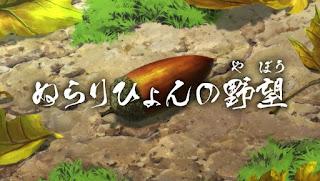 Gegege no Kitarou (2018) Episódio 76