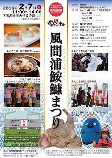 Kazamaura Monkfish Festival 2016 flyer Ankou Matsuri 平成28年 風間浦鮟鱇まつり チラシ