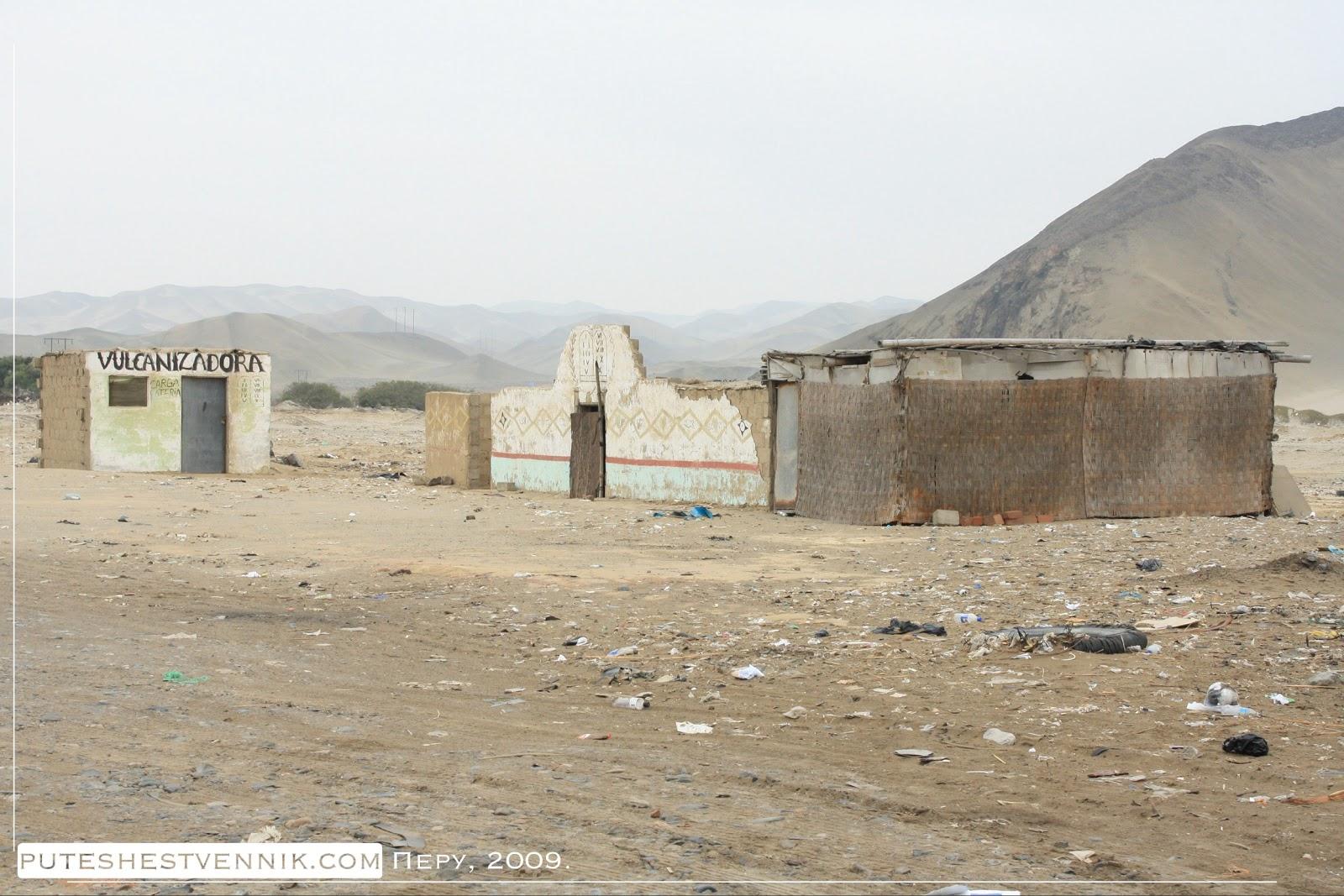 Развалины у дороги в пустыне