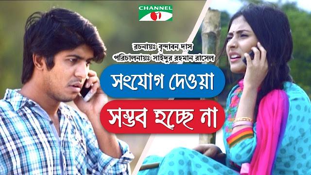 Shongjog Deya Shomvob Hocche Na (2017) Bangla Natok Ft. Tawsif & Mehazabien