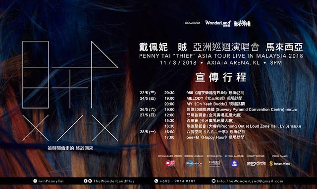戴佩妮『賊』亞洲巡迴演唱會馬來西亞站 宣傳行程 Penny Tai Live In Malaysia 2018
