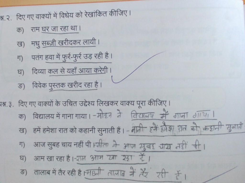 Class 4th Hindi Grammar Worksheet Vakya Standard 4