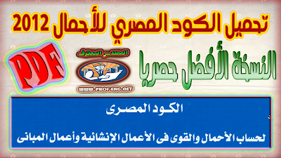 كود الاحمال المصري PDF - Egyptian Code for Loads