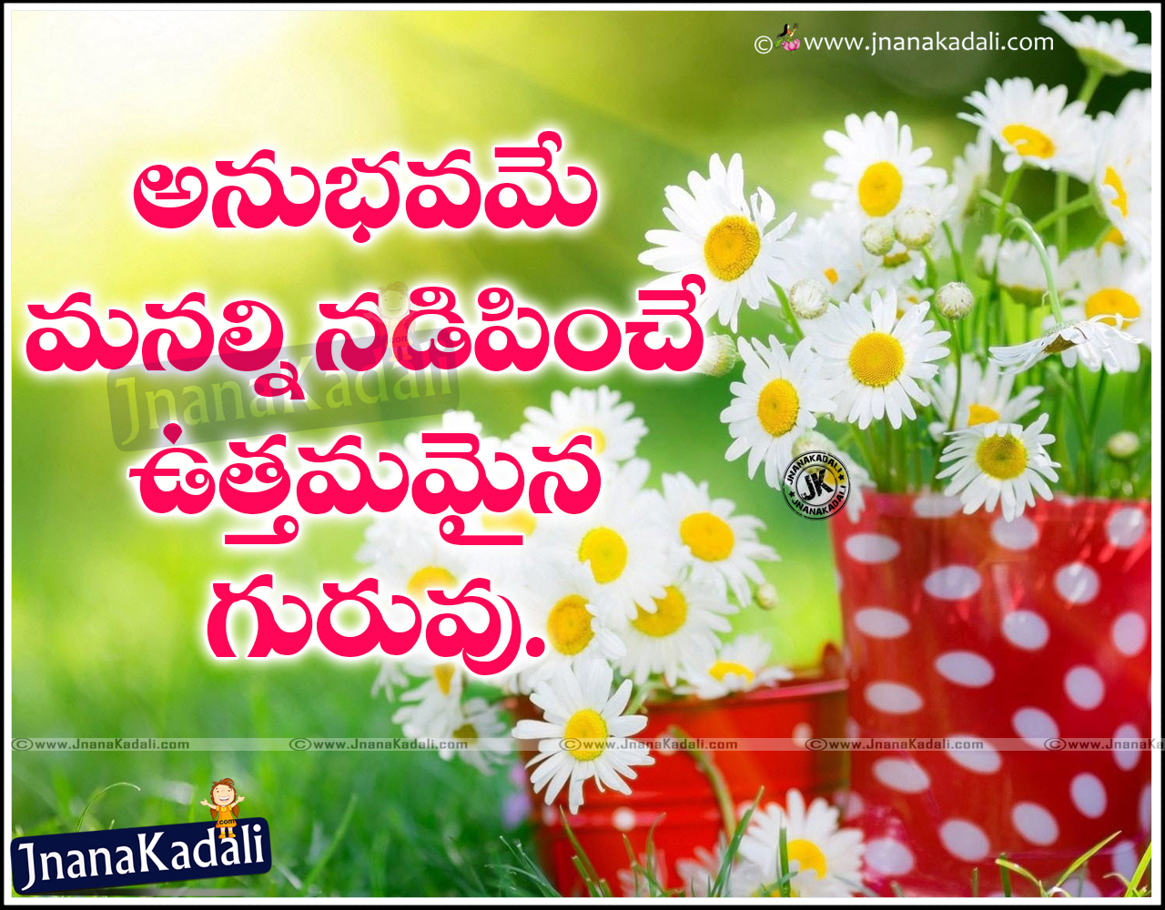 nice inspiring teachers quotes and messages in telugu