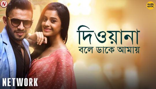 Deewana Bole Dake Amay from Network Bengali Movie