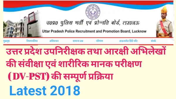 UP SI, Constable DV PST Process | UPPBPB DV PST Process- Latest 2018