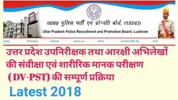 UP SI, Constable DV PST Process | UPPBPB DV PST Process- Latest 2018