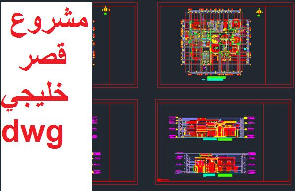 مشروع قصر خليجي أتوكاد | Palace DWG